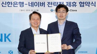 신한은행⋅네이버, 인공지능 기반 금융서비스 확장 업무협약