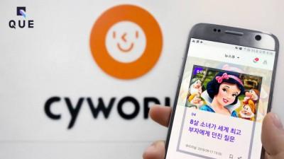 """싸이월드 사태 후폭풍...""""부실 인터넷기업 점검 계기 삼아야"""""""