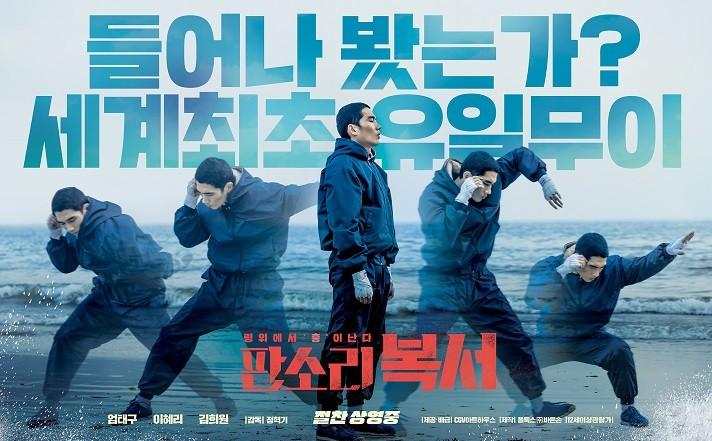 영화 '판소리 복서' 포스터. / CGV아트하우스 제공