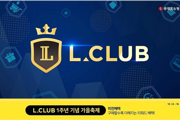 롯데홈쇼핑, 유료 멤버십 '엘클럽'....1년만에 회원 수 14만 명 돌파