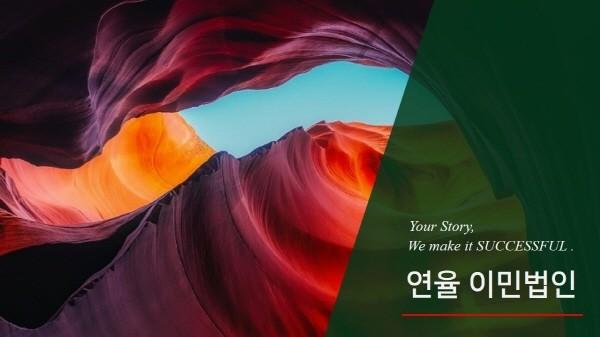 연율이민법인, 스포츠동아 2019 신뢰만족도 1위 수상