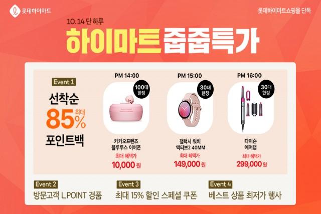 롯데하이마트가 14일 하루 온라인쇼핑몰에서 '하이마트줍줍특가' 행사를 벌인다.