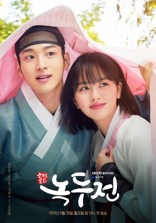 사진=KBS2 '조선로코 녹두전' 제공