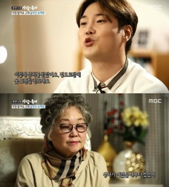 사진=MBC '휴먼다큐 사람이좋다' 방송 캡처