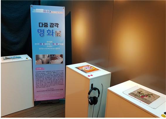 성균관대학교, 'Blind-touch' 청각과 촉각으로 예술작품을 더 깊게 감상하다