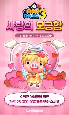 선데이토즈, '애니팡3' 사회공헌 행사 나서