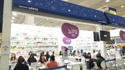 [44회 유교전] 노부영 드림으로 하루 한 스푼, 행복한 영어 읽기 독서습관