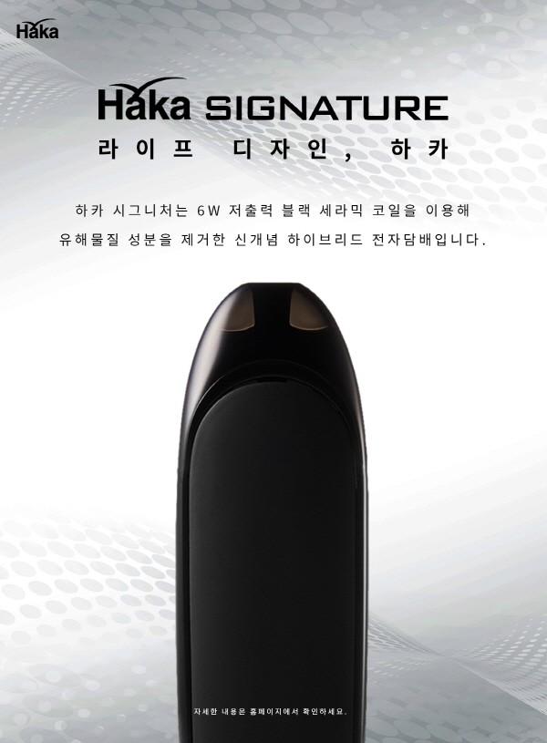일회용과 궐련형 장점 결합한 전자담배 '하카시그니처'
