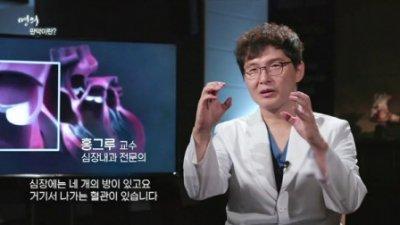 홍그루 교수, '명의'서 심장판막증 전조증상 및 치료 방법 소개