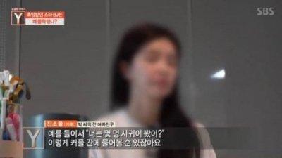 스타 유튜버-BJ 박씨 정체는? 궁금증 급증(궁금한이야기y)