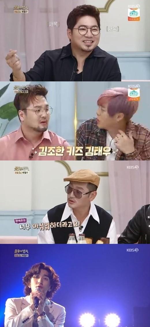사진=KBS2 '불후의 명곡-전설을 노래하다' 방송 캡처