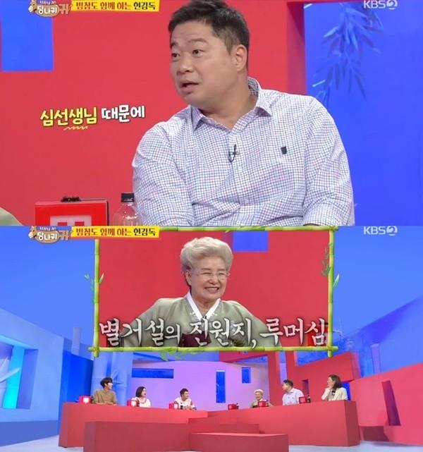 사진=KBS2 '사장님 귀는 당나귀 귀' 방송 캡처