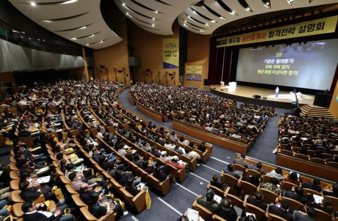 에듀윌 2020년 공인중개사 시험 대비 합격전략 설명회 서울, 부산 개최