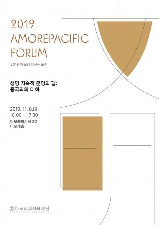 출처=아모레퍼시픽