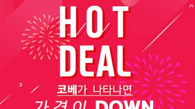 역대급 할인 '코베 핫딜' 혜택 제공 '코베 베이비페어', 오는 31일 코엑스서 개막