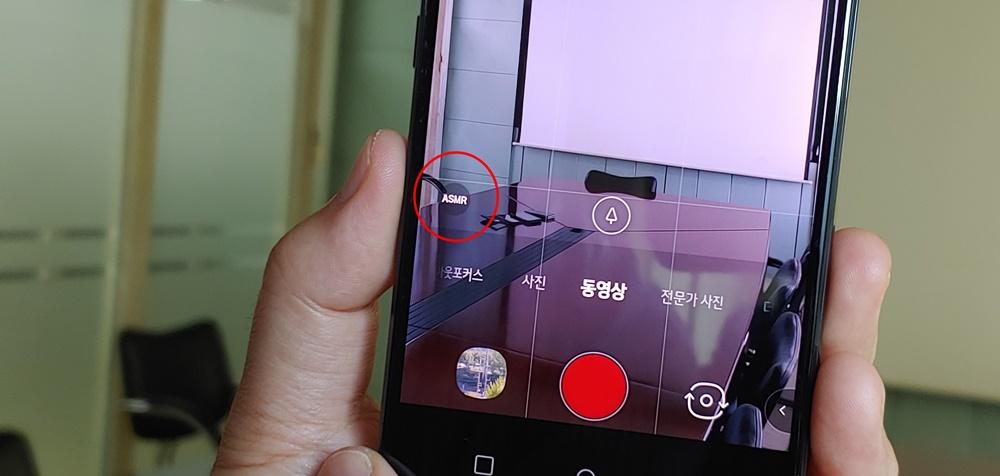 ASMR 녹음은 동영상 촬영에서 왼쪽 하단에 위치한 아이콘을 눌러주면 된다.