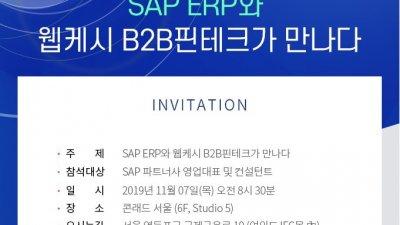 웹케시, 조찬 세미나 'SAP ERP와 웹케시 B2B 핀테크가 만나다' 개최