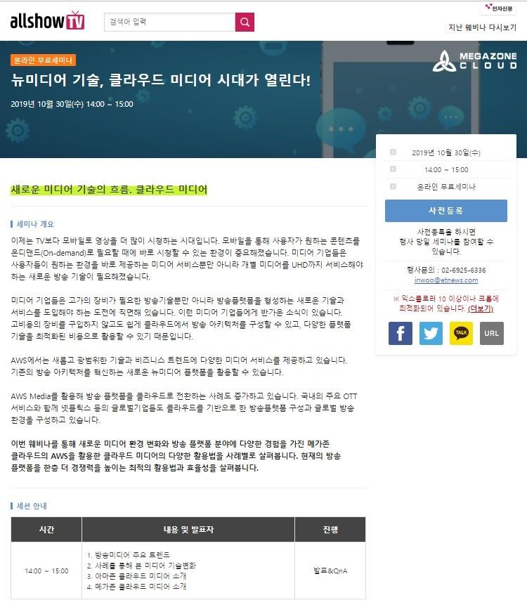 """전자신문 allshowTV 웨비나 방송 """"클라우드 미디어 시대를 준비하자""""세미나 자료화"""
