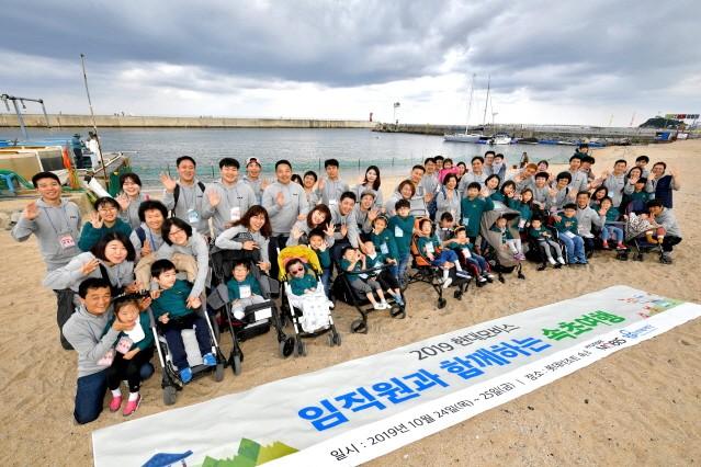 현대모비스, 장애아동 가족에게 가을여행 기회 제공