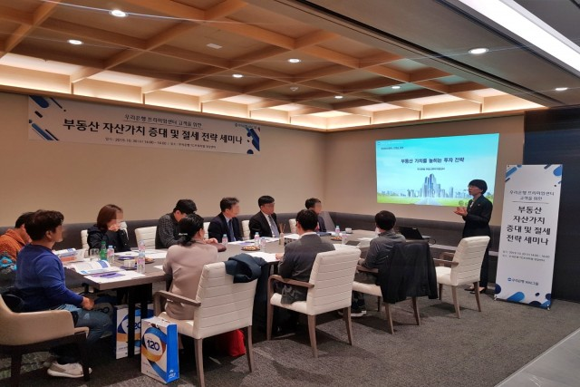 우리은행이 30일 청담투체어스 프리미엄센터에서 부동산 자산가치 증대 및 절세전략 세미나를 개최했다.
