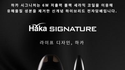 """액상형 전자담배 안전성 강조한 '하카 코리아', 기체 분석 결과 발표… """"안전이 최우선"""""""