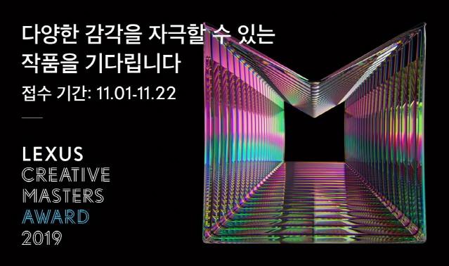 렉서스 코리아, '2019 크리에이티브 마스터즈 어워드' 개최