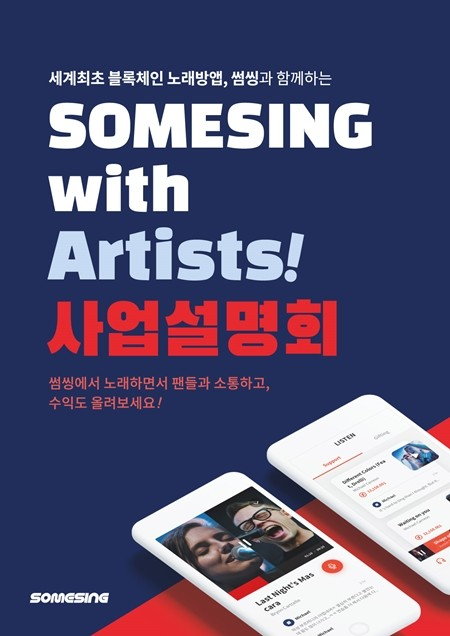 Artists to Onboard SOMESING, Leading the Way of Dapp Commercialization