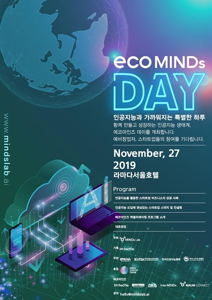 '마인즈랩, 인공지능 생태계 'ecoMINDs Day' 개최