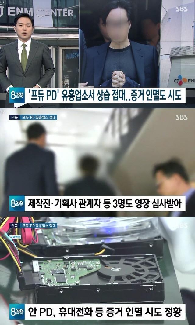 사진=SBS 8시 뉴스 방송 캡처