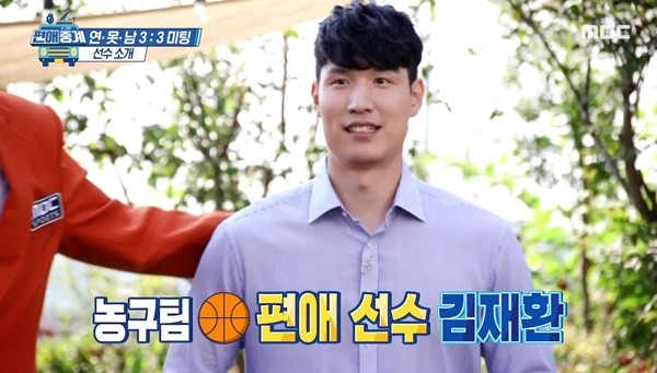 사진=MBC '편애중계' 방송 캡처