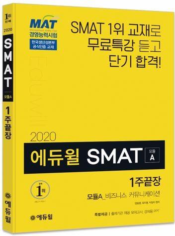 에듀윌 2020년 SMAT(서비스경영자격)  대비 신간 출시 기대평 이벤트