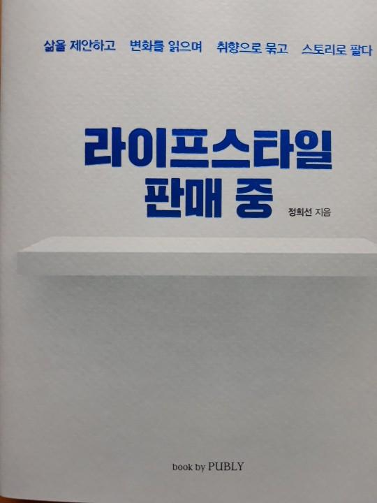 [새책]'라이프 스타일 판매중'