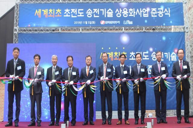 LS전선은 한국전력과 함께 5일 세계 최초로 초전도 케이블 상용화에 성공했다. 이날 명노현 LS전선 대표(좌측 다섯번째)과 김종갑 한전 사장(여섯번째) 등 참석자들이 상용화 사업 준공식 기념 촬영을 하고 있다.