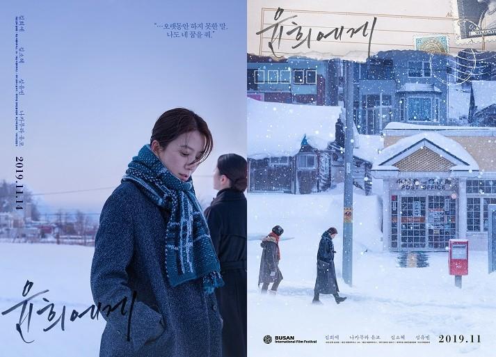 ▲ 영화 '윤희에게' 티저 & 메인 포스터 / 사진 제공 = 리틀빅픽처스