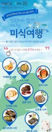 대상 정원e샵 2019 미식여행 경품 기획전 출처=대상