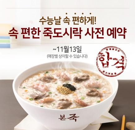 본죽&비빔밥 카페 '죽 도시락' 사전 예약 이벤트 출처=본아이에프