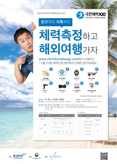 국민체육진흥공단, '국민체력100 체력장' 개최