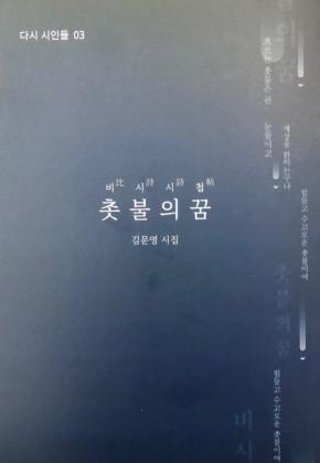 [신간] 김문영 미디어피아 대표, 생애 첫 시집 발표