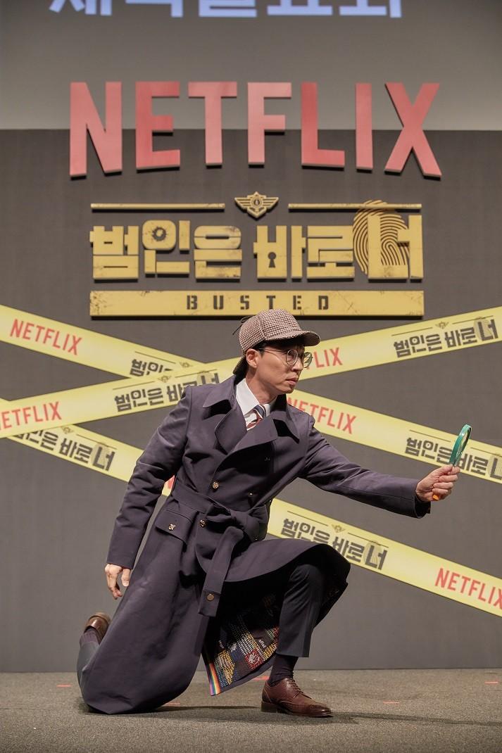 넷플릭스 오리지널 시리즈 '범인은 바로 너! 시즌2' 제작보고회에 참석한 MC 유재석이 포즈를 취하고 있다. / 사진 = 넷플릭스