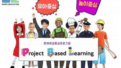 유아 교육전문기업 다름에듀 '놀이중심 교육 프로그램 PBL' 출시