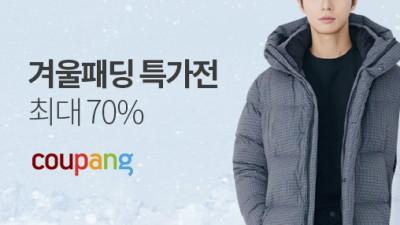 쿠팡, '겨울패딩' 할인 기획전 진행