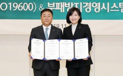 하나금융, '준법·부패방지경영시스템 국제표준 인증' 동시 획득