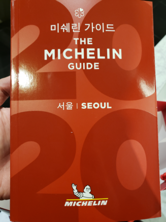 이번에 발간된 미쉐린 가이드 서울의 4번째 에디션 사진=정진홍 기자