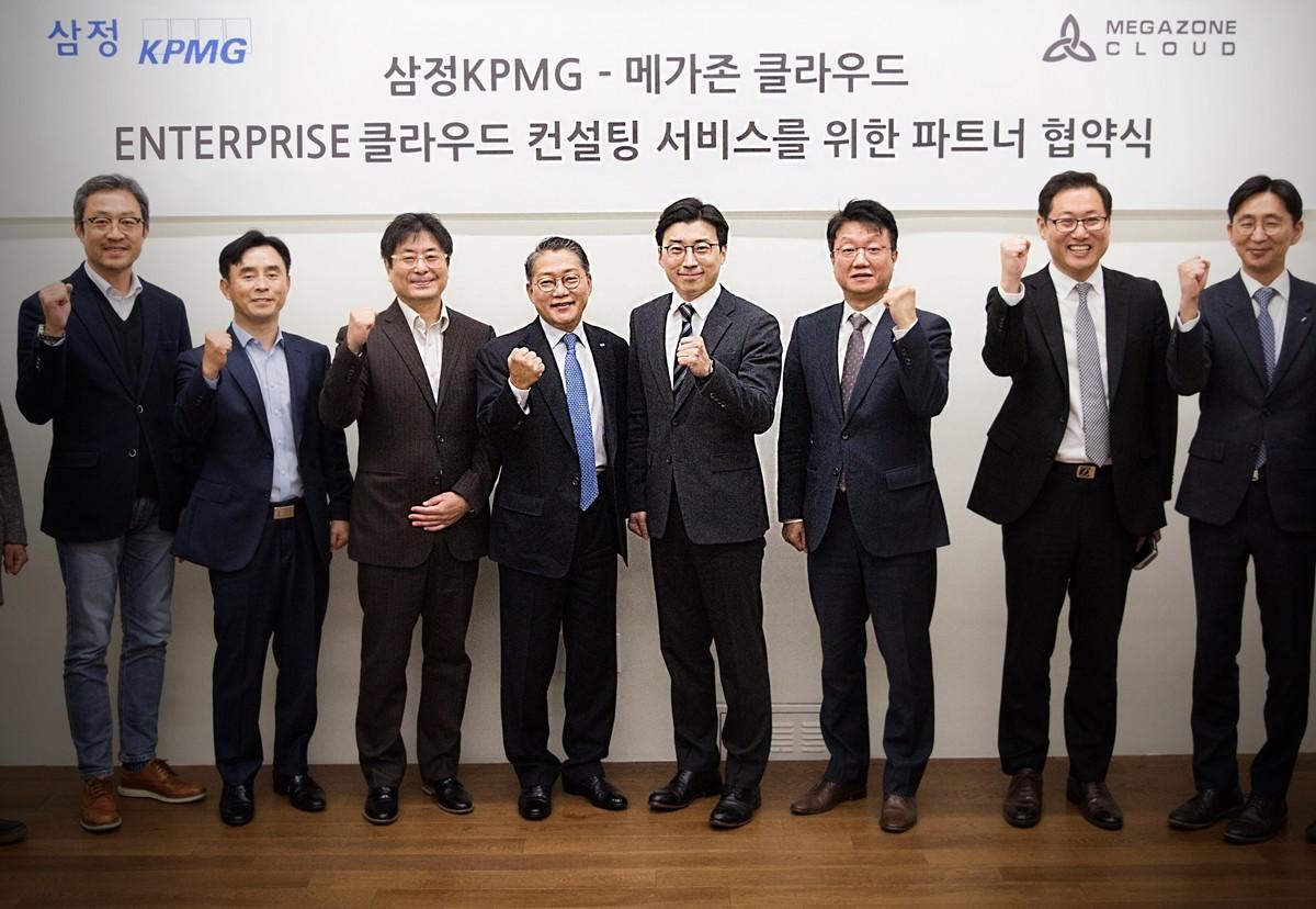 삼정KPMG 컨설팅부문과 메가존 클라우드는 13일 클라우드 컨설팅 서비스를 위한 파트너 협약을 체결했다. 사진제공=메가존 클라우드