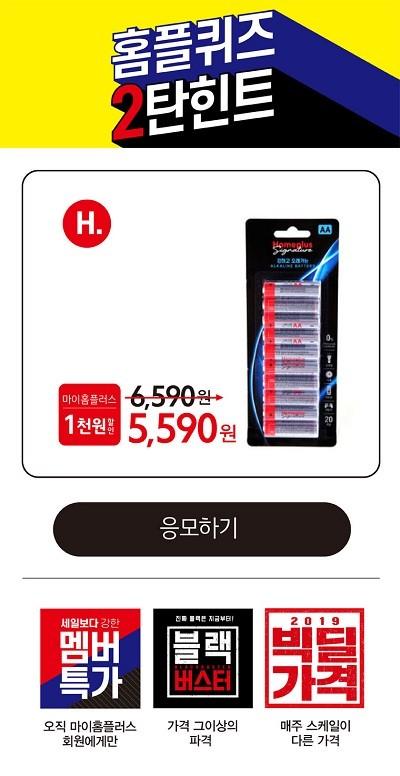 멤버특가 홈플퀴즈 2탄, 11월 17일 퀴즈 공개, 그 정답은?