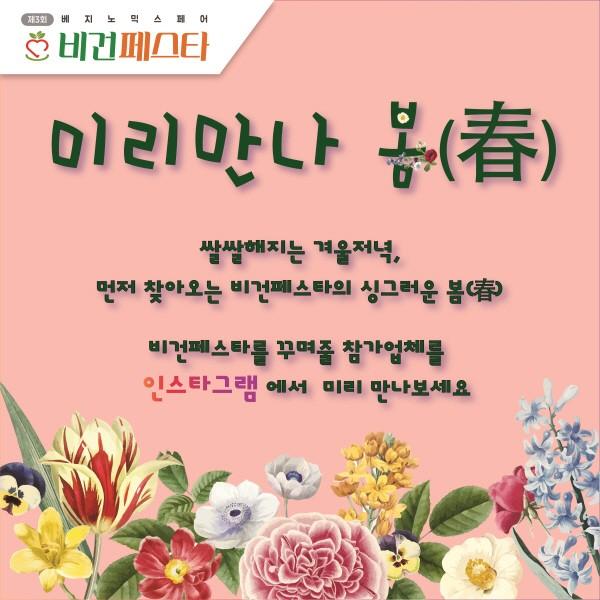 '제3회 비건페스타' 1월 10일까지 조기 신청 시 할인 혜택 제공