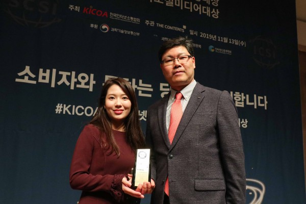 대한민국 소통어워즈 시상식. 한국마사회 김수인 아나운서(왼쪽) 방송센터장 김종덕