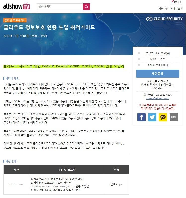 '클라우드 정보보호인증 도입 최적가이드' 세미나 포스터