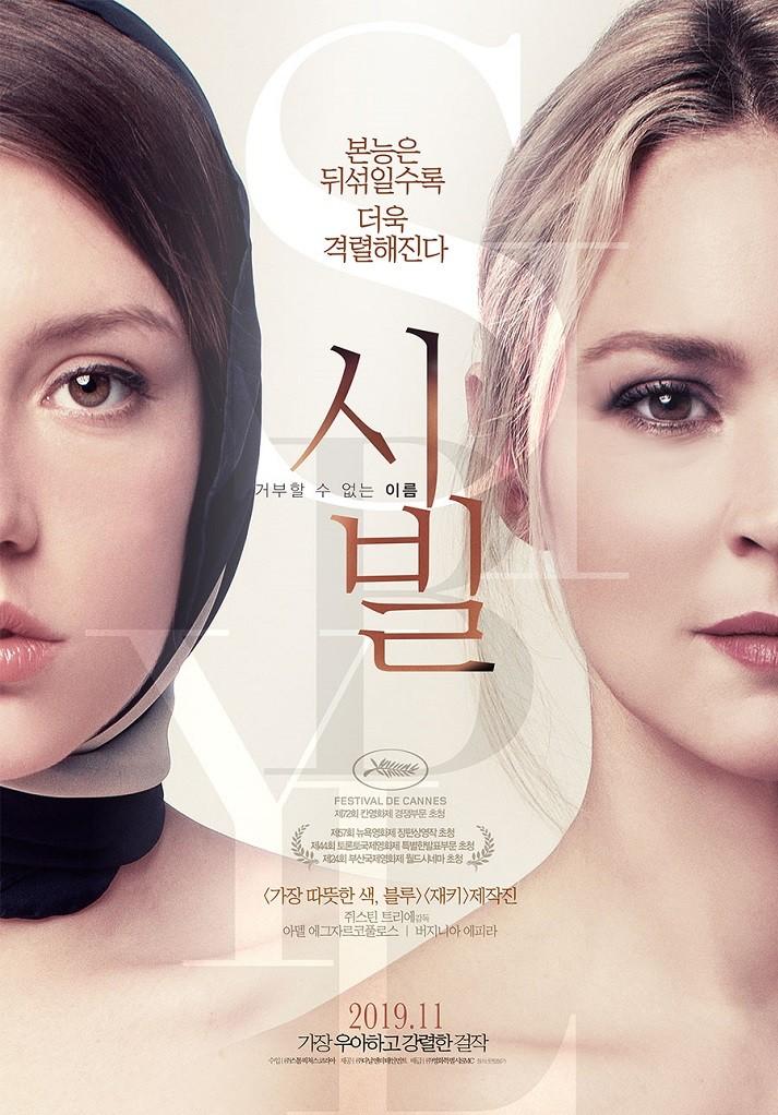 [ND리뷰]칸 영화제 사로잡은 '시빌', 치명적 아우라로 관객 매료