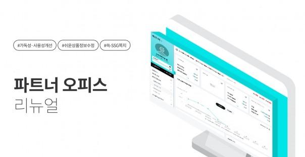 새롭게 개편된 '파트너 오피스' 출처=SSG닷컴